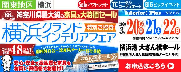 横浜グランドインテリアフェア 家具の大特価セール|横浜港 大さん橋ホール
