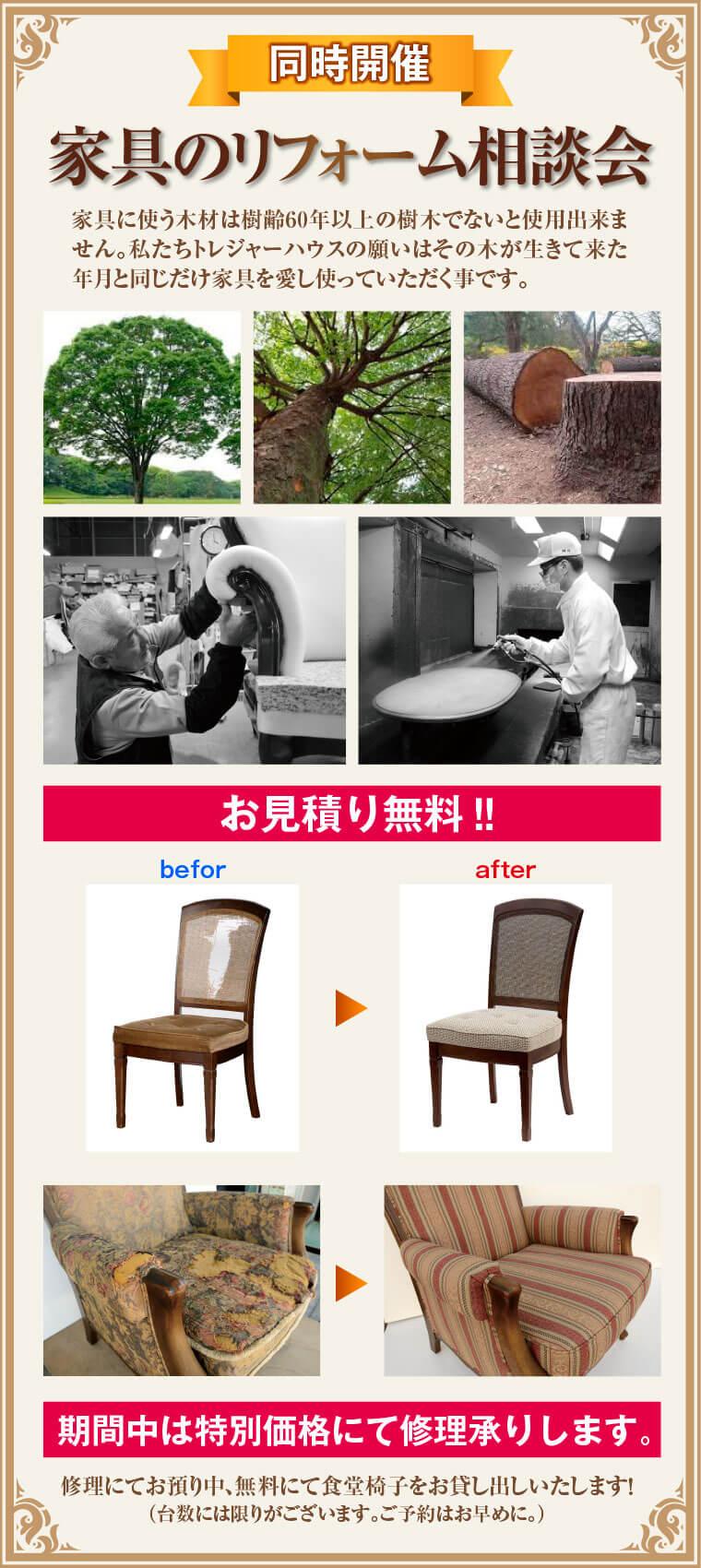 家具のリフォーム相談会
