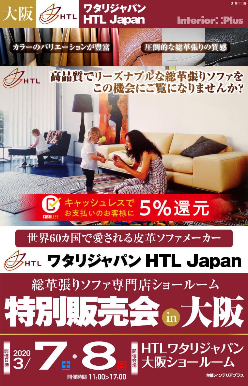 ワタリジャパン 大阪ショールーム 総革張りソファ 特別販売会 大阪