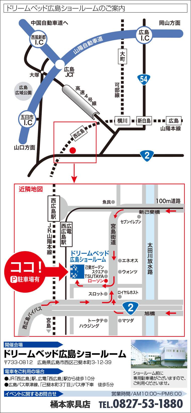 ドリームベッド広島ショールームへのアクセス