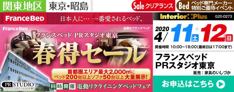 フランスベッド PRスタジオ東京 春得セール
