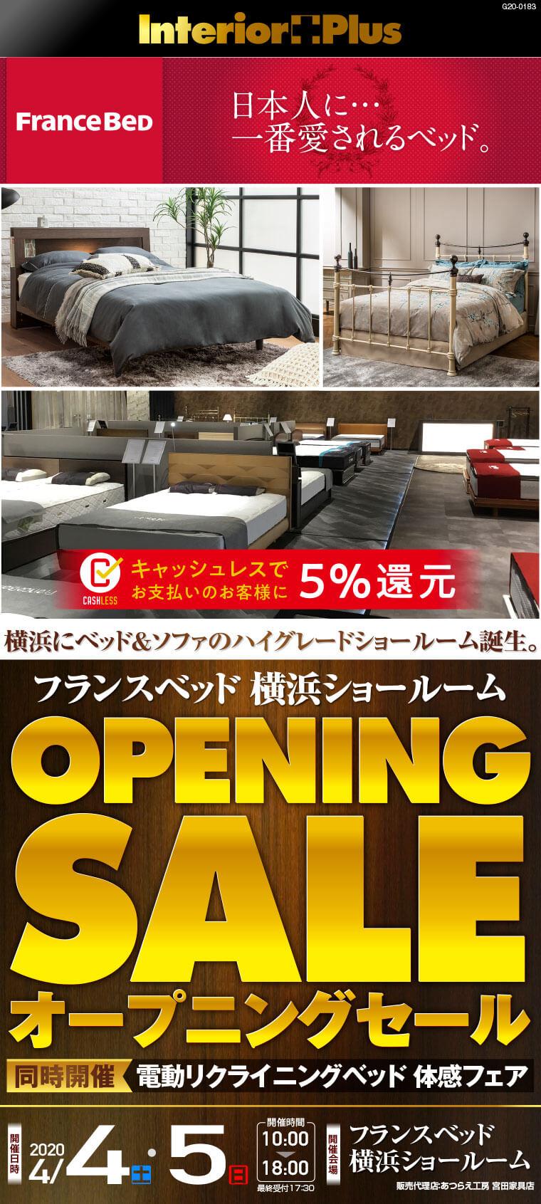 フランスベッド横浜ショールーム ベッド&ソファ オープニングセール