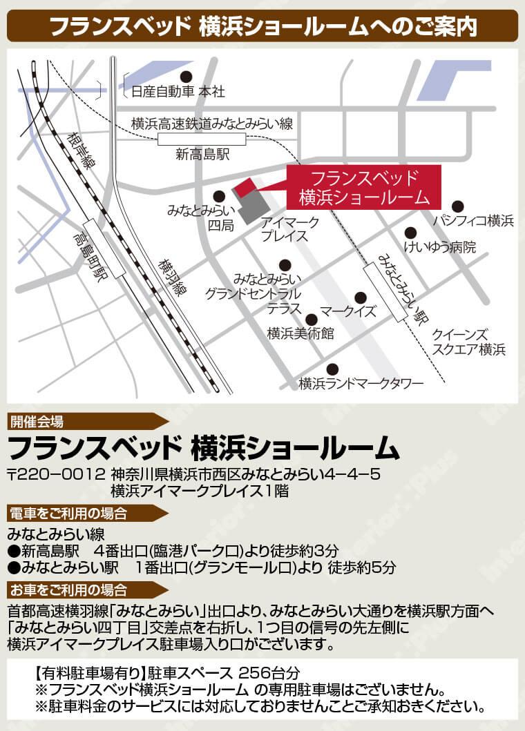フランスベッド 横浜ショールームへのアクセス