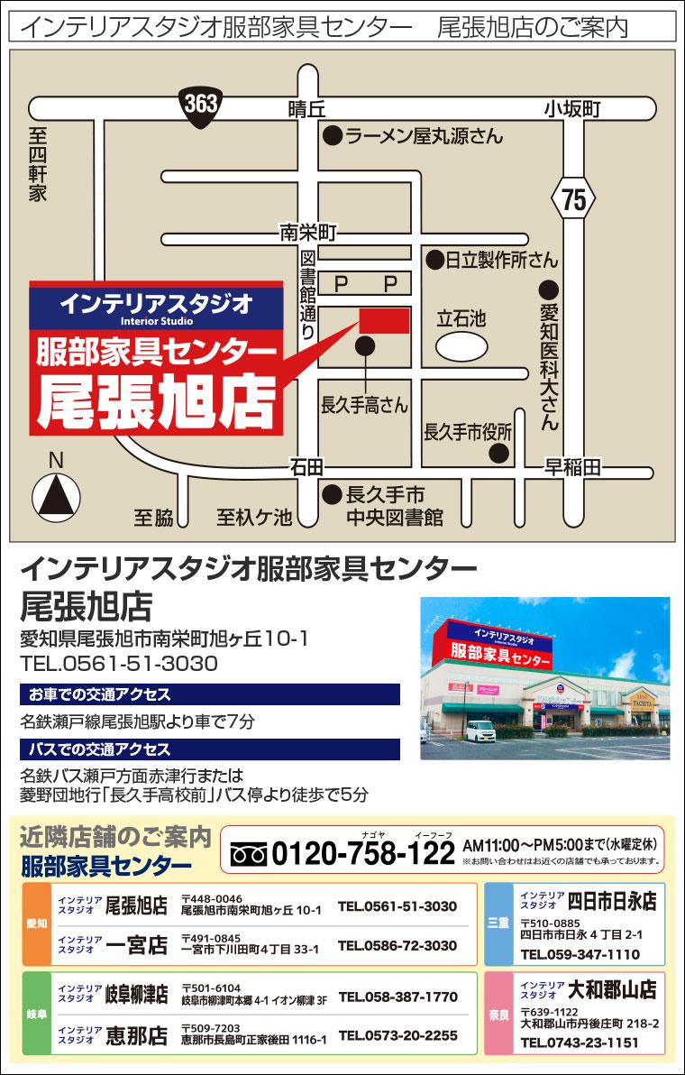 インテリアスタジオ服部家具センター 尾張旭店へのアクセス