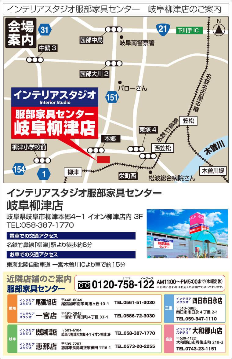 インテリアスタジオ服部家具センター 岐阜柳津店へのアクセス