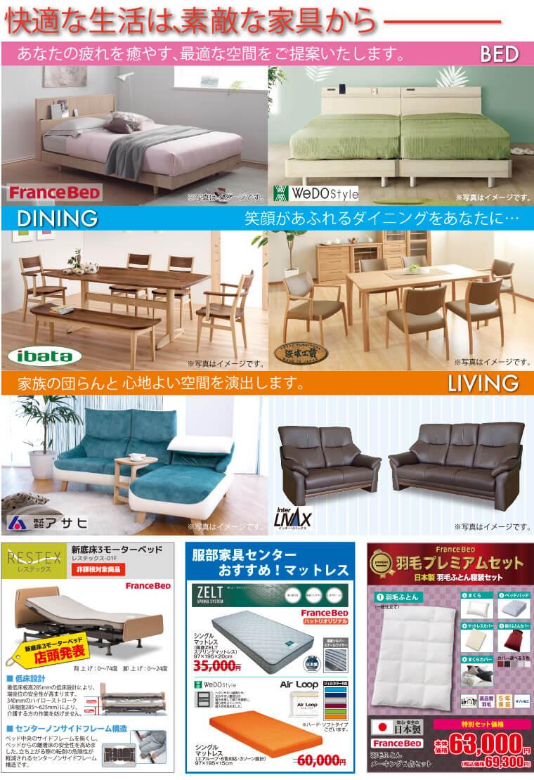 家具ブランドラインナップ