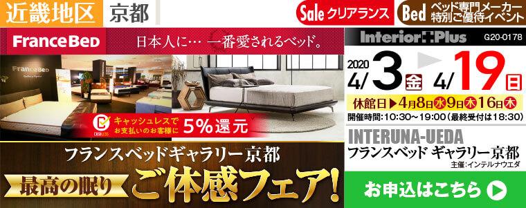 全国初 フランスベッドギャラリー京都 最高の眠りご体感フェア