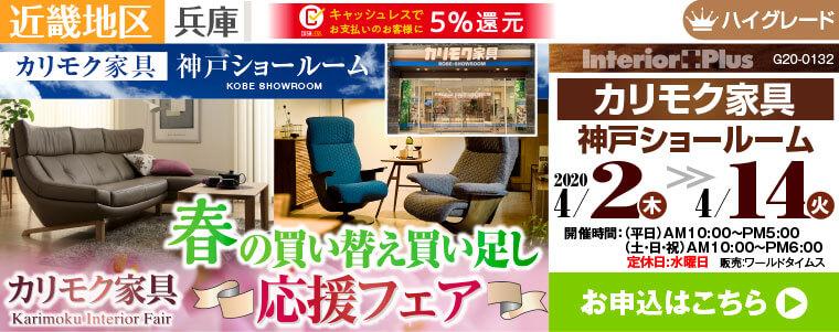 カリモク家具 神戸ショールーム 春の買い替え買い足し応援フェア