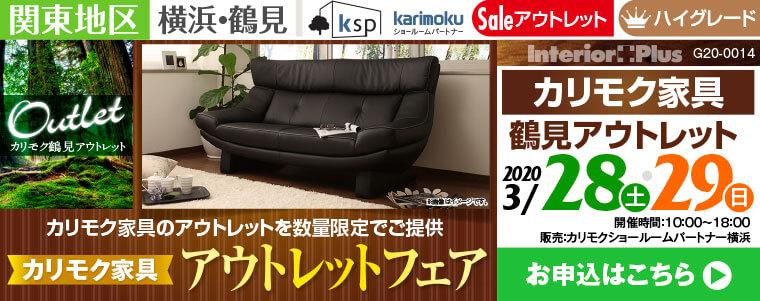 カリモク家具 アウトレットフェア|カリモク鶴見アウトレット