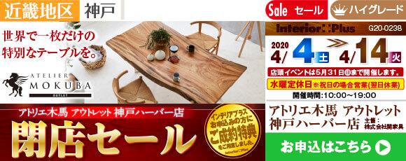 アトリエ木馬 アウトレット 神戸ハーバー店 閉店セール
