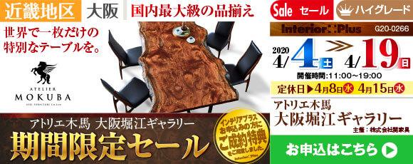 アトリエ木馬 大阪堀江ギャラリー 期間限定セール