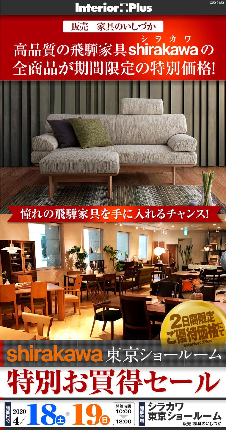 飛騨の家具 シラカワ東京ショールーム 特別お買得セール