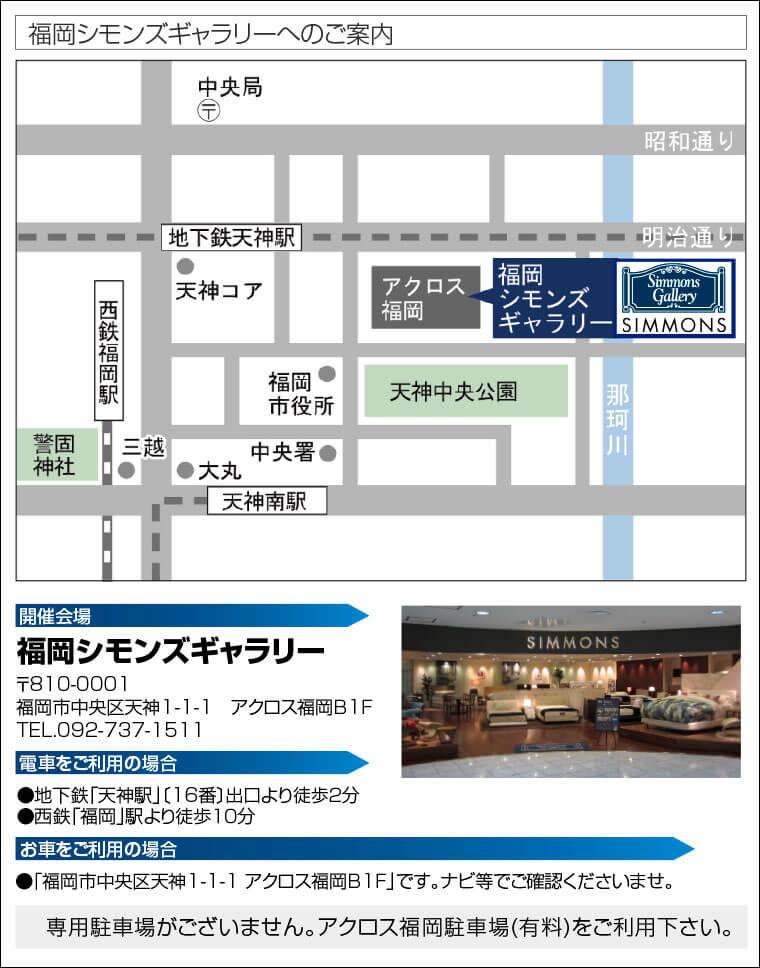 福岡シモンズギャラリーへのアクセス