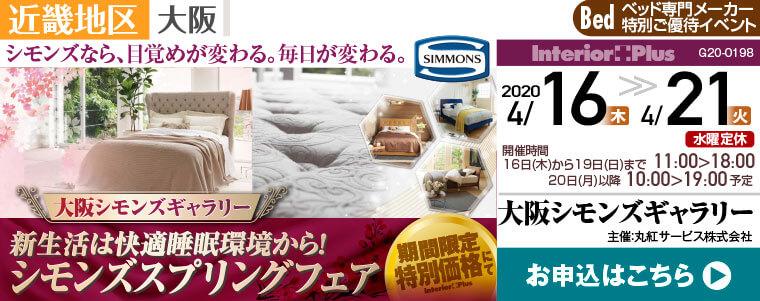 新生活は快適睡眠環境から! シモンズスプリングフェア|大阪シモンズギャラリー