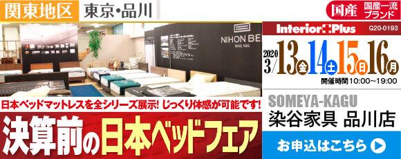 決算前の日本ベッドフェア|染谷家具 品川店