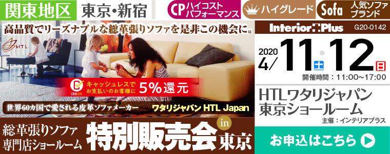 ワタリジャパン 東京ショールーム 総革張りソファ 特別販売会 東京
