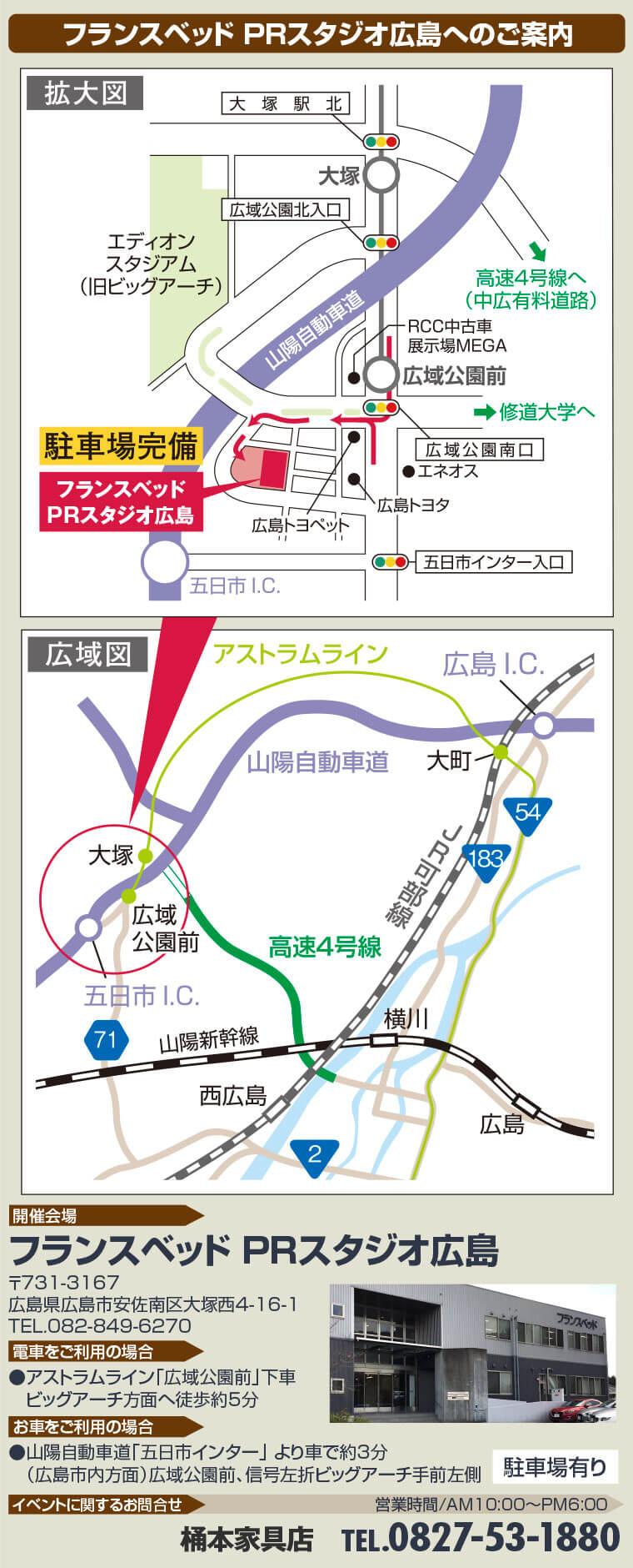 フランスベッド PRスタジオ広島へのアクセス