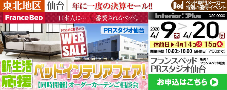フランスベッド PRスタジオ仙台 新生活 ベッドインテリアフェア!