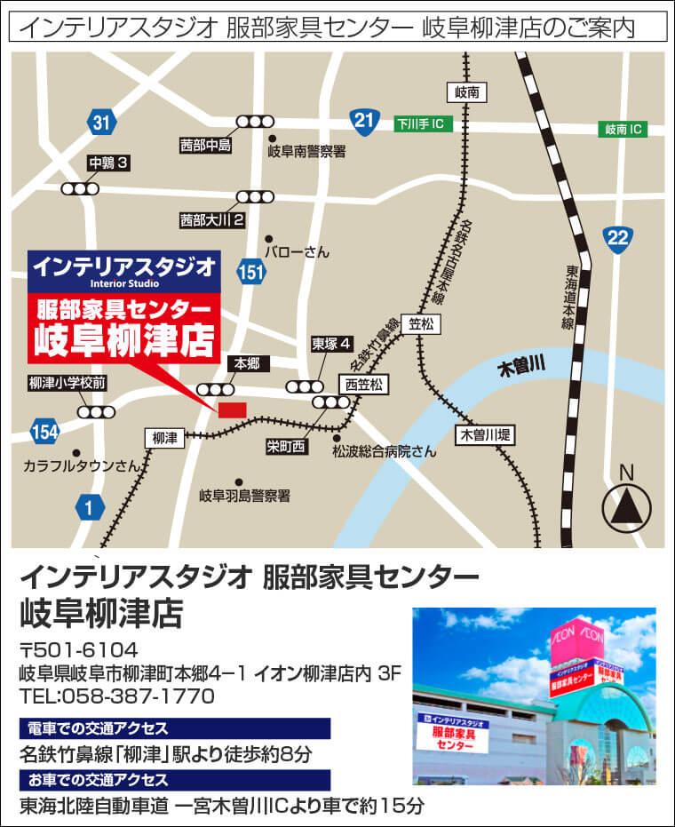 インテリアスタジオ 服部家具センター 岐阜柳津店へのアクセス