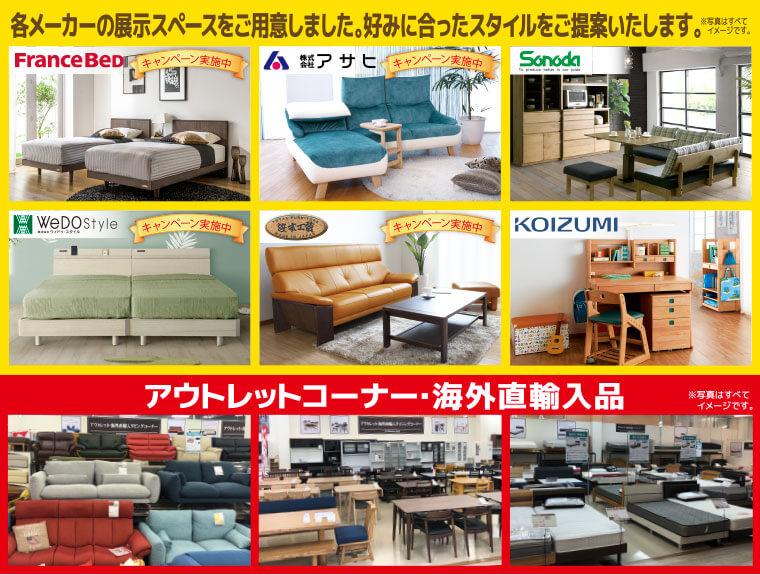 有名家具メーカー展示スペース