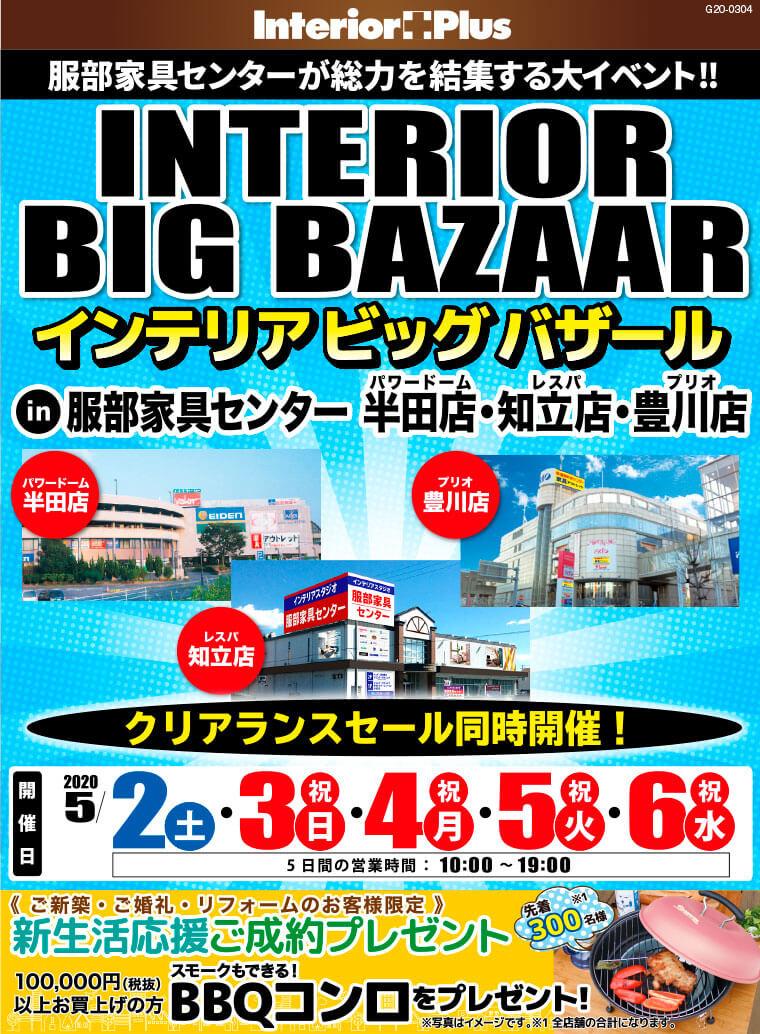 インテリアビッグバザール 服部家具センター 半田店・知立店・豊川店