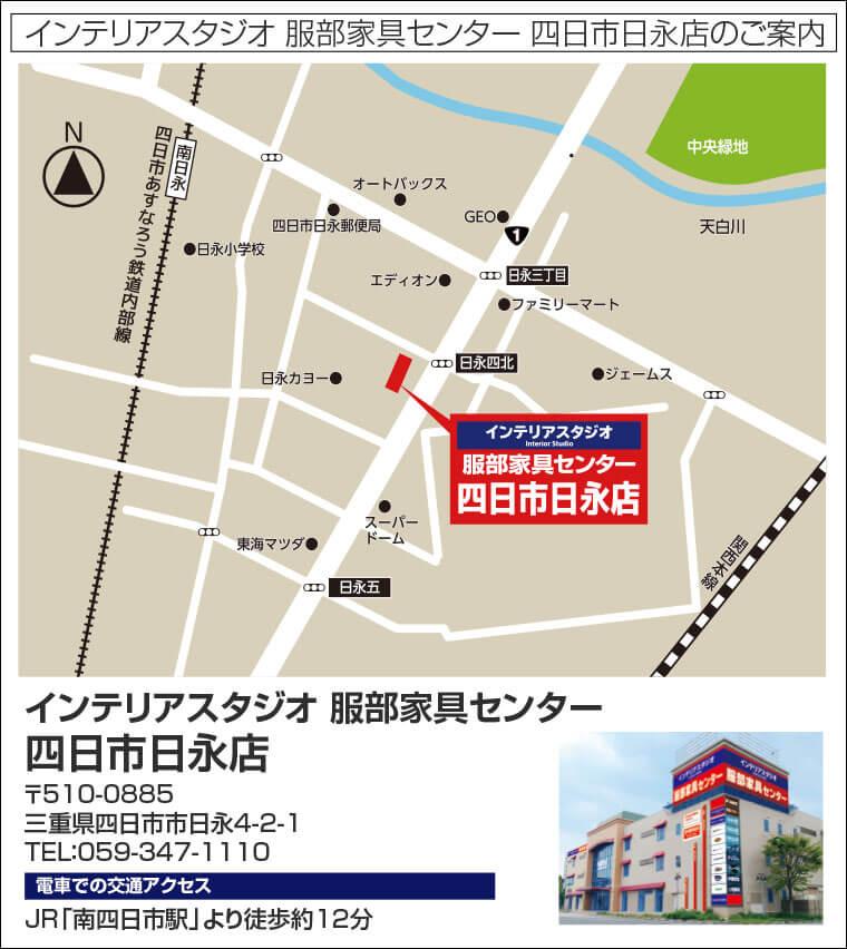 インテリアスタジオ 服部家具センター 四日市日永店へのアクセス