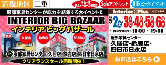 インテリアビッグバザール 服部家具センター 久居店・鈴鹿店・四日市日永店