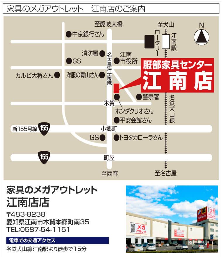 家具のメガアウトレット 江南店へのアクセス