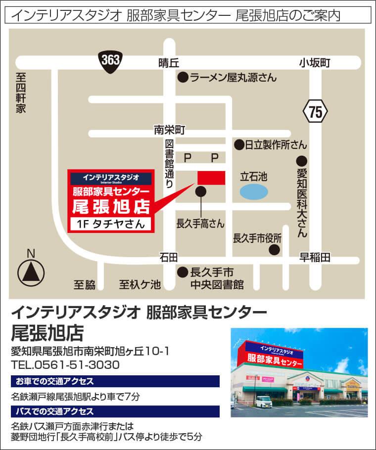 インテリアスタジオ 服部家具センター 尾張旭店へのアクセス