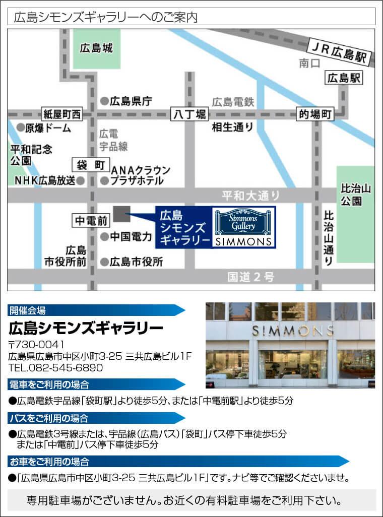 広島シモンズギャラリーへのアクセス