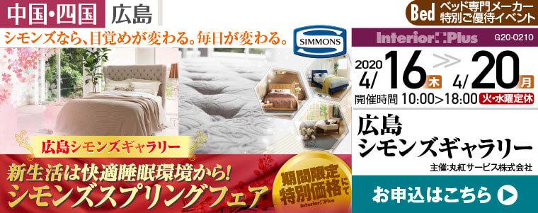 新生活は快適睡眠環境から! シモンズスプリングフェア|広島シモンズギャラリー