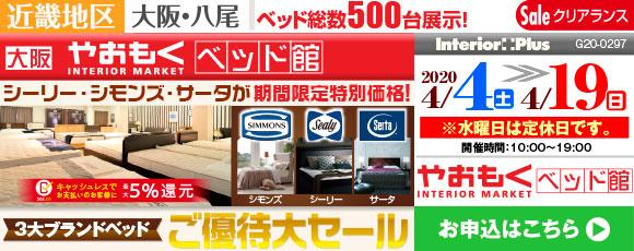 シモンズ・シーリー・サータベッド 3大ブランドベッド ご優待大セール|大阪 やおもくベッド館