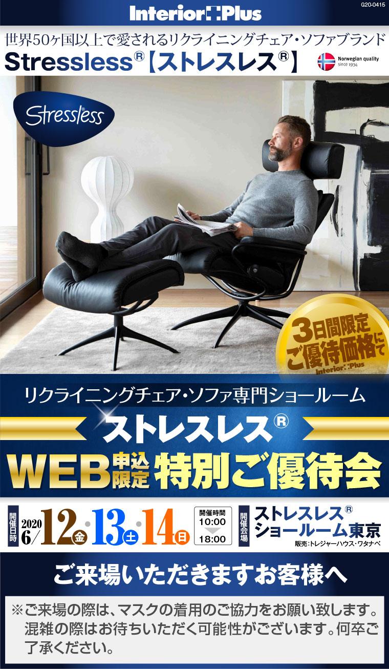 ストレスレス® WEB申込み限定 特別ご優待会