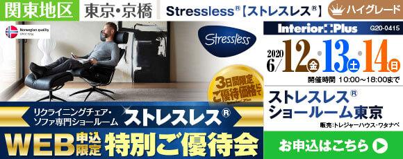 ストレスレス® WEB申込み限定 特別ご優待会|ストレスレス®ショールーム東京