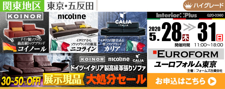 ドイツ・イタリア製高級革張りソファ 展示現品大処分セール|五反田TOC