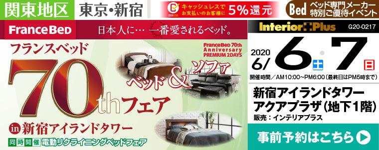 フランスベッド特別ご招待会 ベッド&ソファ フランスベッド70thフェア|新宿アイランドタワー