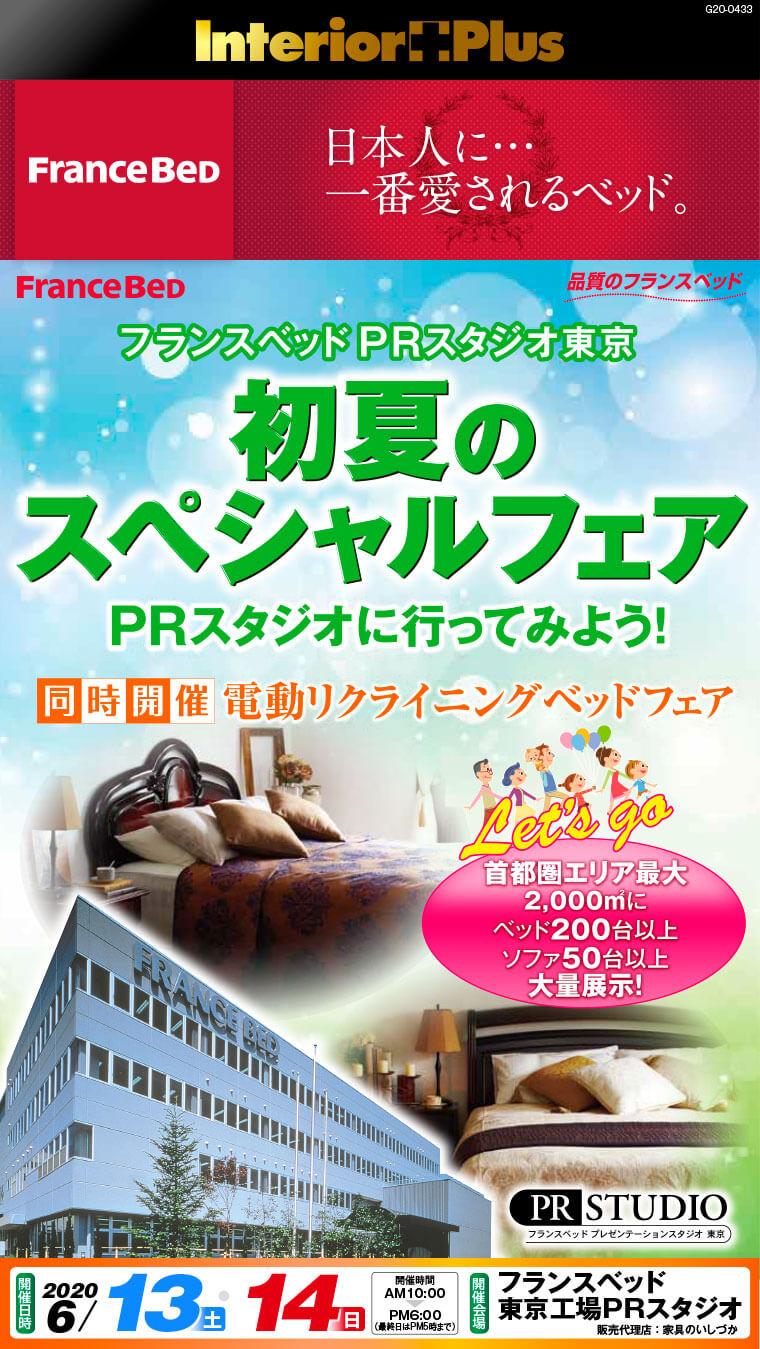 フランスベッド PRスタジオ東京 初夏のスペシャルフェア