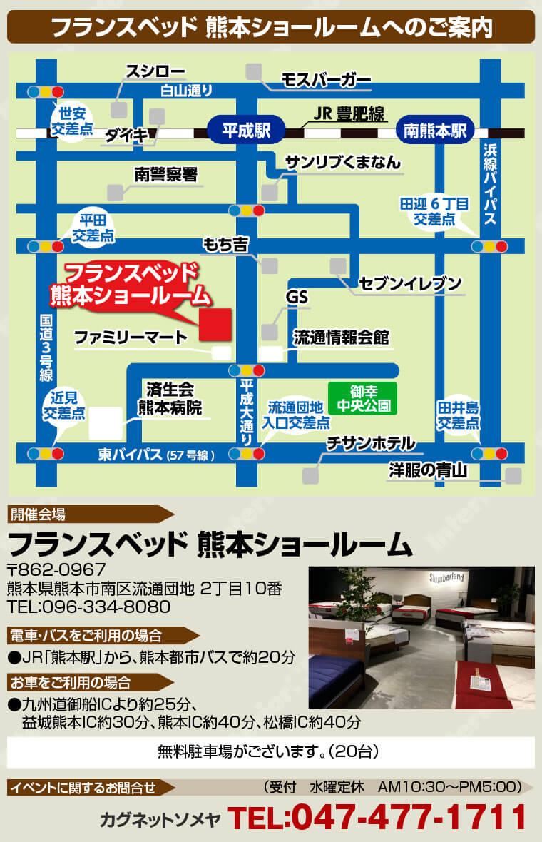 フランスベッド 熊本ショールームへのアクセス