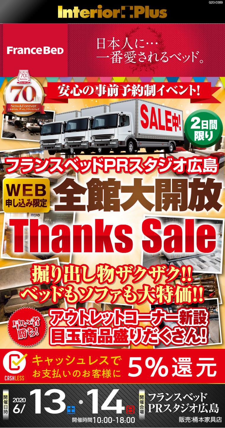 フランスベット PRスタジオ広島 WEB申し込み限定 全館大開放 Thanks Sale