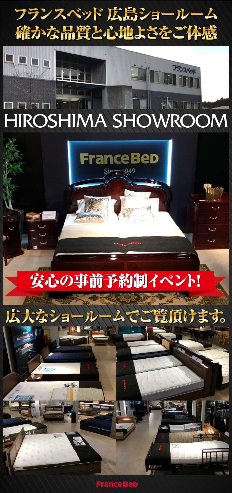 フランスベッド広島ショールーム