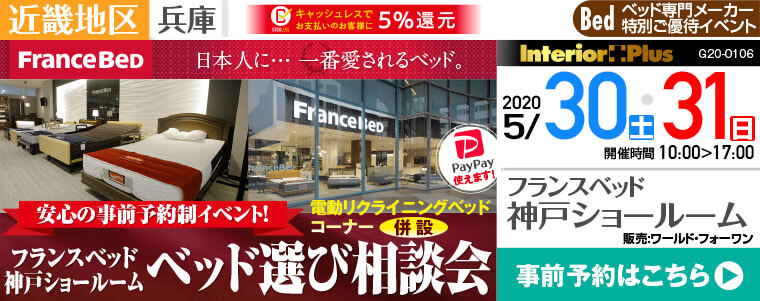 フランスベッド ベッド選び相談会 in 神戸ハーバーランド