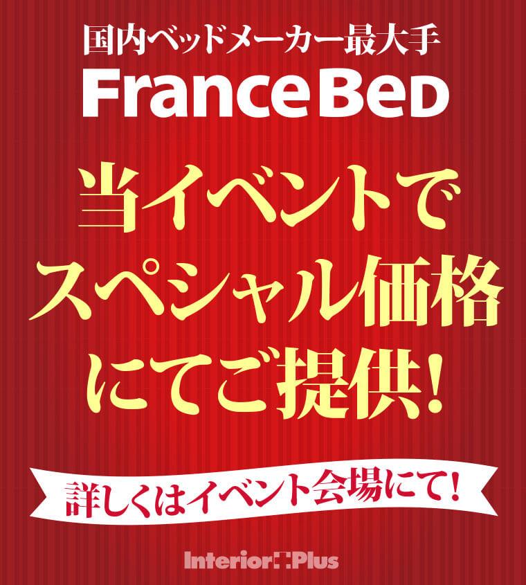 フランスベッドがスペシャル価格