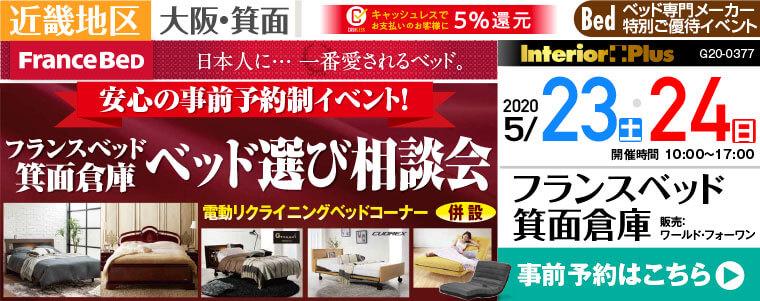フランスベッド箕面倉庫 ベッド選び相談会