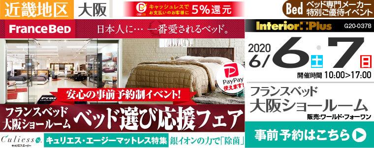 ベッド選び応援フェア|フランスベッド大阪ショールーム