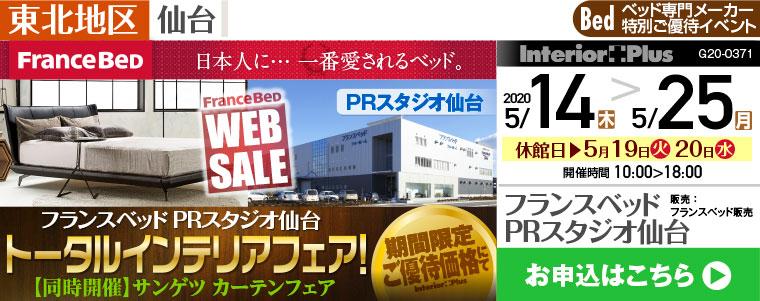フランスベッド PRスタジオ仙台 トータルインテリアフェア!