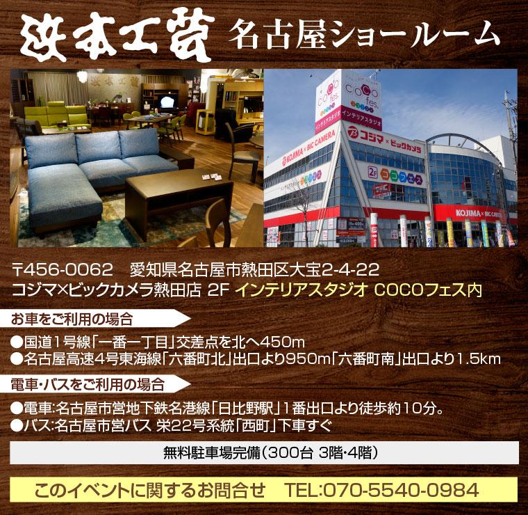 浜本工芸名古屋ショールームへのアクセス
