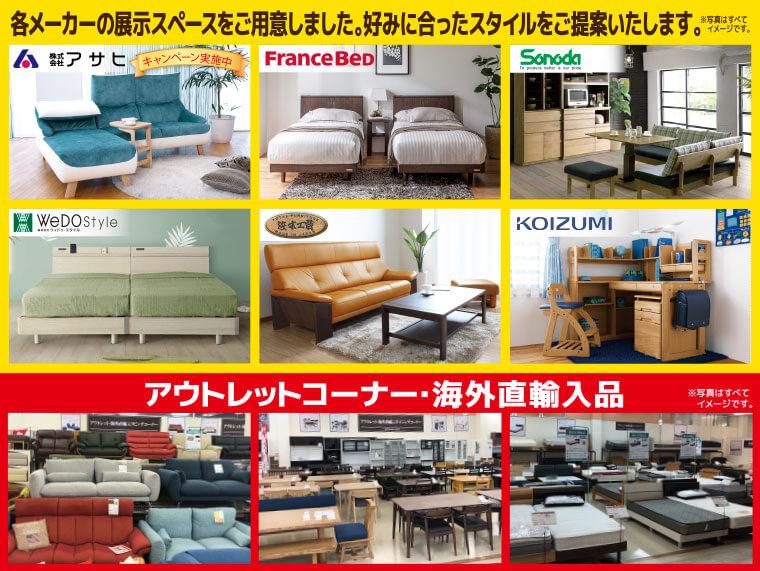 有名家具メーカーのラインナップ