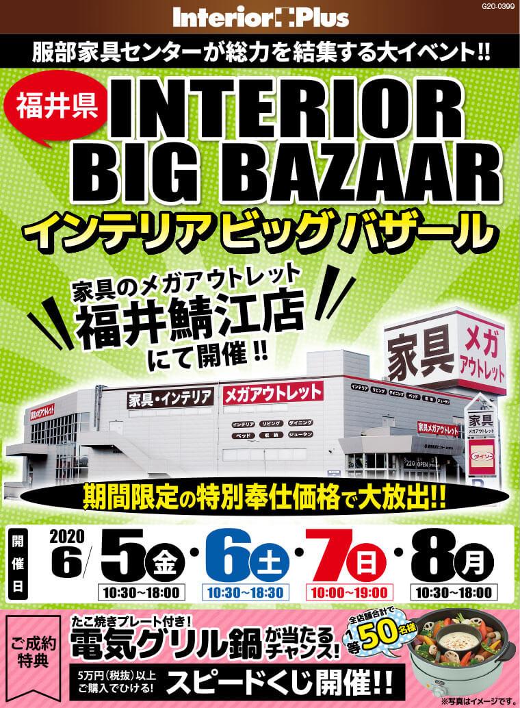 インテリアビッグバザール|服部家具センター 家具のメガアウトレット 福井鯖江店