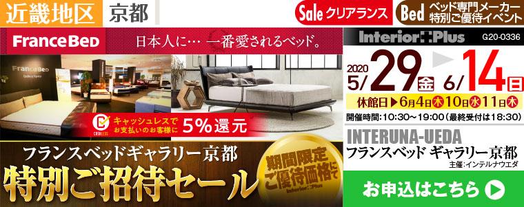 フランスベッドギャラリー京都 特別ご招待セール