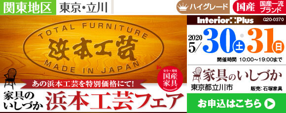 家具のいしづか 浜本工芸フェア|東京・立川